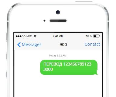 Как перевести деньги по телефону на карту сбербанка по номеру